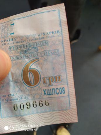 Билетик проездной(666 в конце)