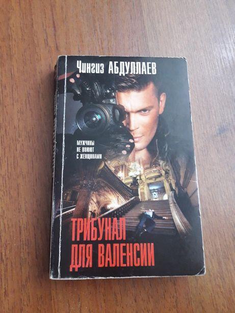 Книга детектив Чингиз Абдуллаев