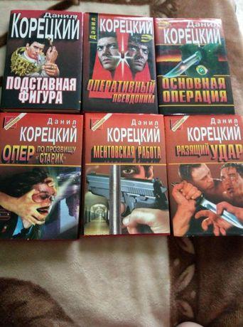 Книги криминального жанра