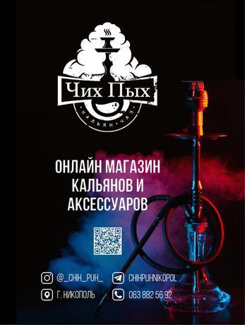 Продажа Аренда Кальянов и Аксессуаров