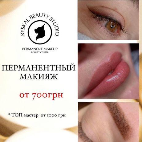 Перманентный макияж (татуаж) брови, губы, веки