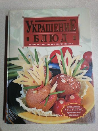 Украшение блюд ( Эксмо 2008г)
