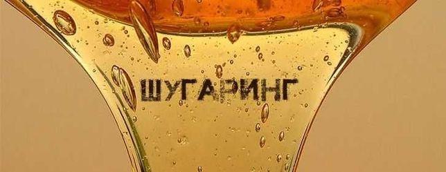 Шугаринг / Sugaring / Вишневое