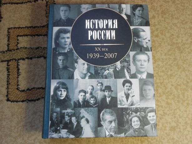 Книга История России ХХ век 1939-2007 г