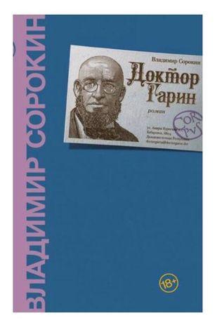 Доктор Гарин. Владимир Сорокин(тв)