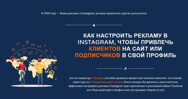 Курс Как настроить рекламу в Instagram Игорь Зуевич Пакет VIP