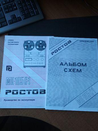 Ростов МК 105С 1, Руководство по эксплуатации, Альбом схем