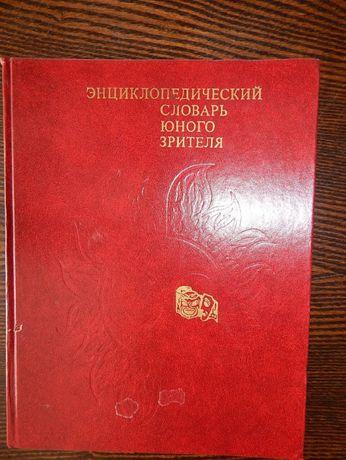 Энциклопедический словарь юного зрителя