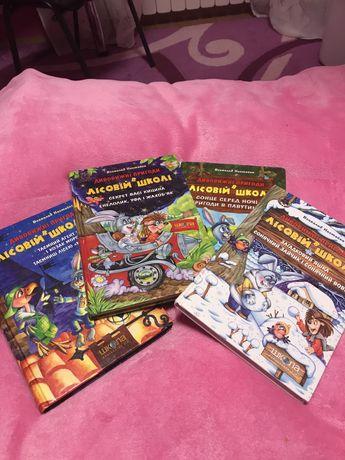 Книги- пригоди в лісовій школі