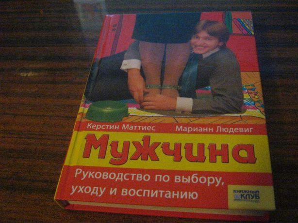 """Книга Керстина Маттиеса """"Мужчина"""""""