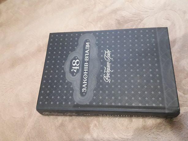"""Продам книги Р.Грін """"48 законів влади"""""""