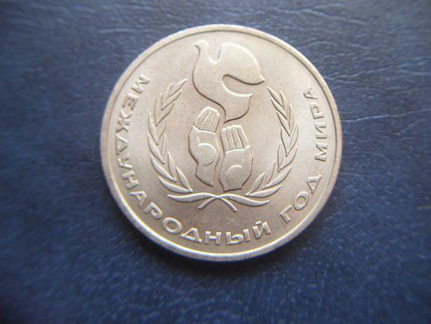 Stare monety 1 rubel 1986 Międzynarodowy Rok Pokoju Rosja