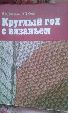 Н.П. Козик Круглый год с вязанием