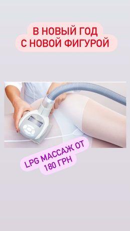Антицеллюлитный массаж LPG,вакуумно роликовый массажвосковая депиляция