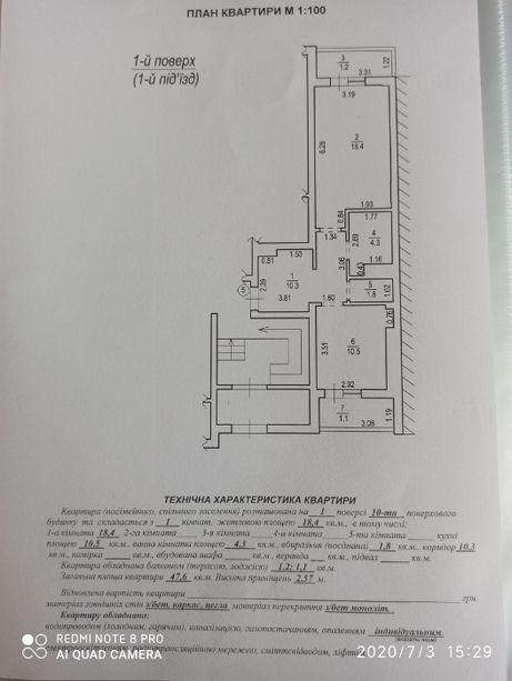 1-кімнатна квартира вул. Замарстинівська 233 , Моне2, Власник