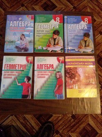 Алгебра, Геометрия (7, 8, 9 класс) + диктанты по укр.языку