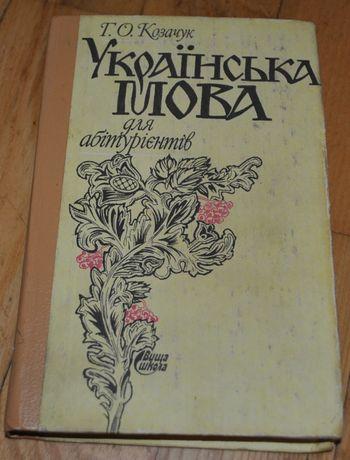 українська мова та література. підручники для школярів абітурієнтів