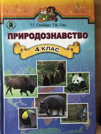 Природознавство 4 клас.