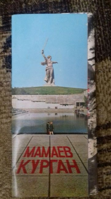 Набор открыток Мамаев курган.