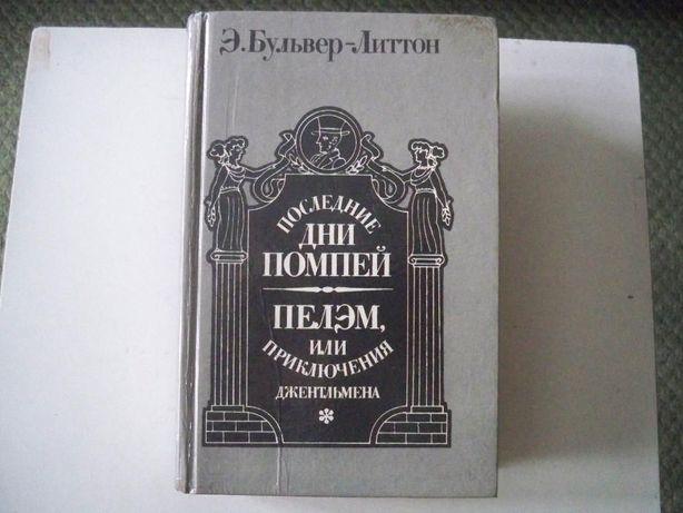 """Э. Бульвер - Литтон """"Последние дни Помпей""""."""