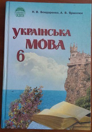 Підручник Українська мова 6 клас, Бондаренко Ярмолюк
