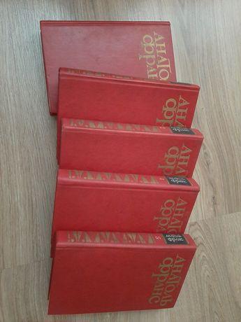 Анатоль Франс 5 томов