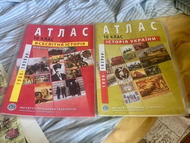 Атласы по истории Украины и всемирной истории за 10 класс