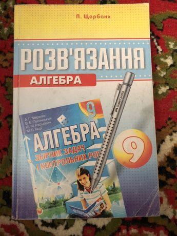 Книги 8-9 класс, алгебра, геометрия, история, укр мова