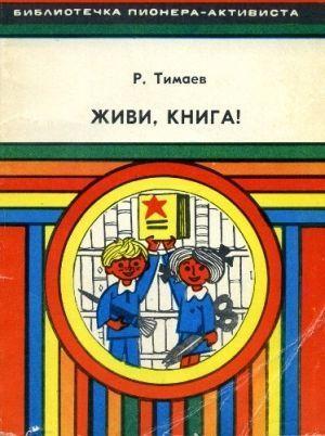 """Р.Тимаев """"Живи, книга!"""""""