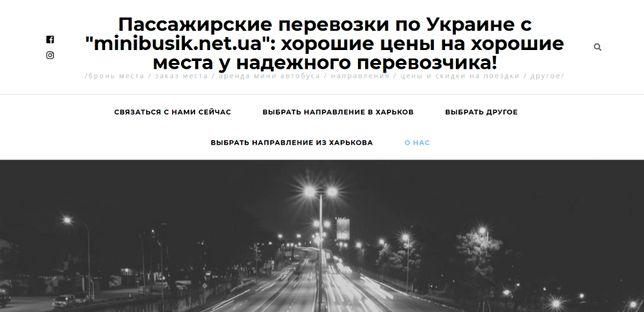 Бизнес партнер в Харькове