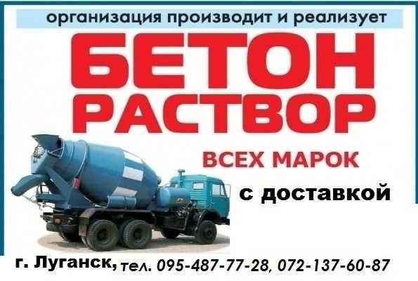Производство Бетона Луганск