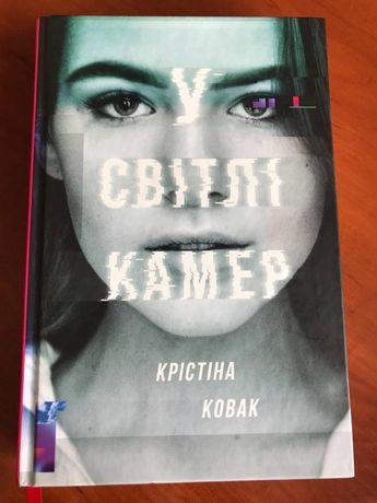 Крістіна Ковак У світлі камер