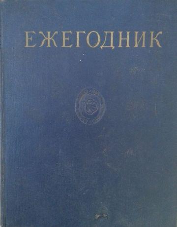 Ежегодник Большой Советской Энциклопедии 1961