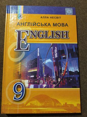 Английский язык 9 класс. Алла Несвит