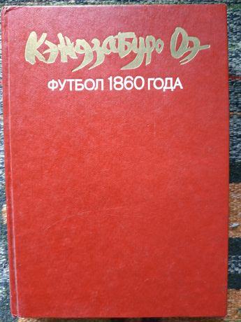 Книга.Конздабуро Оэ