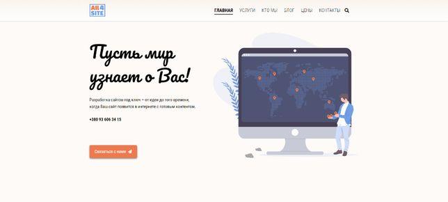 Создание сайтов. Интернет магазины. Корпоративный. Landing page