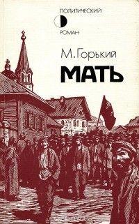 М. Горький - Мать
