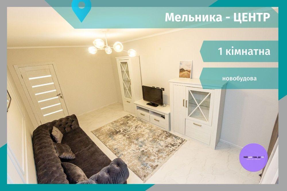 1 кім Мельника, новобудова, сучасний ремонт, гардеробна Ивано-Франковск - изображение 1