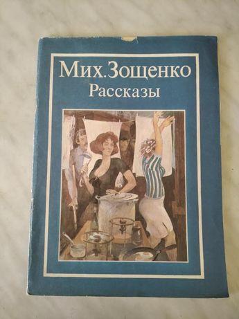 М.Зощенко. Рассказы