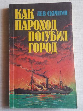Книга как пароход погубил город