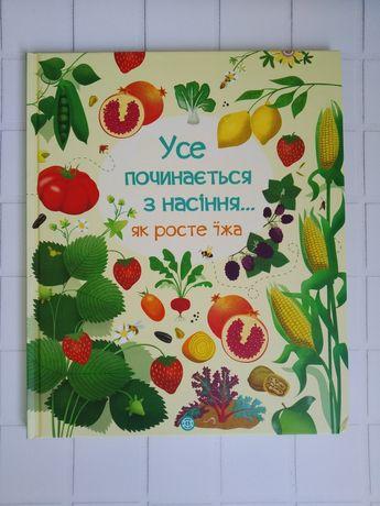 Усе починається з насіння, дитячі книги, енциклопедії