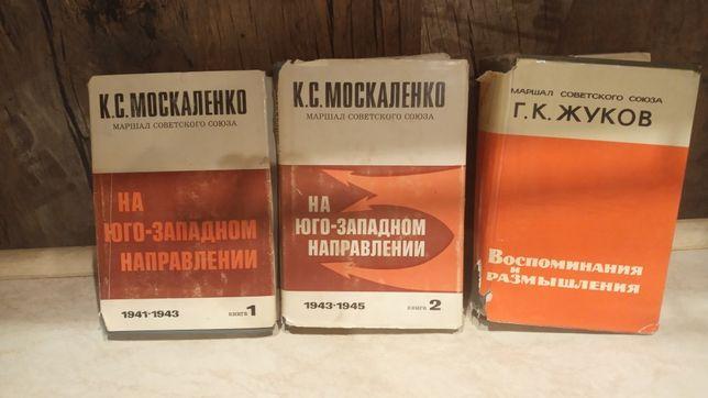 Книги. Военные мемуары. Маршалы- Жуков, Москаленко
