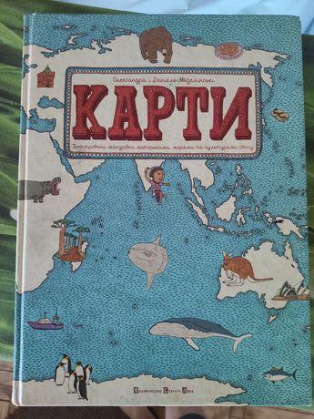 Книга Карти, Видавництво Старого Лева