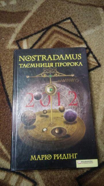 """Маріо Ридінг """"Ностродамус, таємниці пророка"""""""