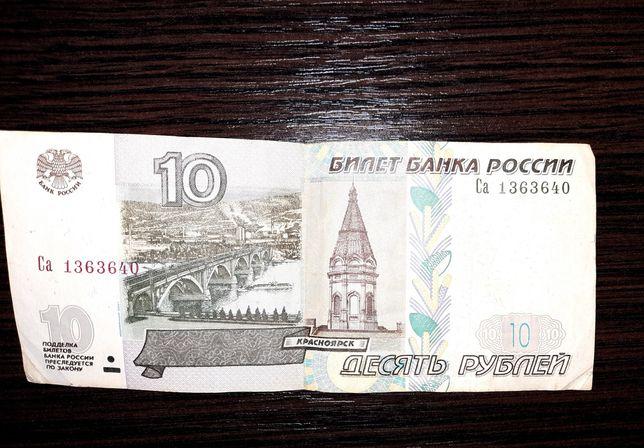 Банкнота 10 рублей Билет Банка России 1997