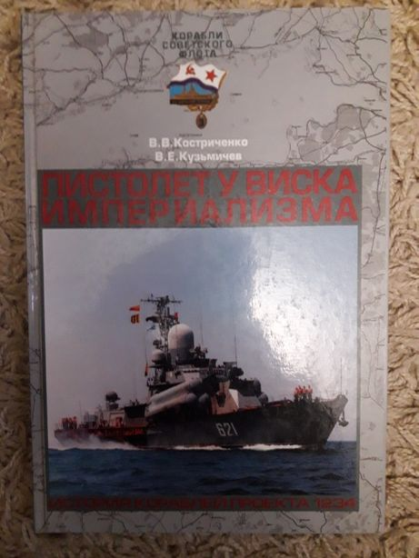 Костриченко В., Кузьмичев В. Пистолет у виска империализма