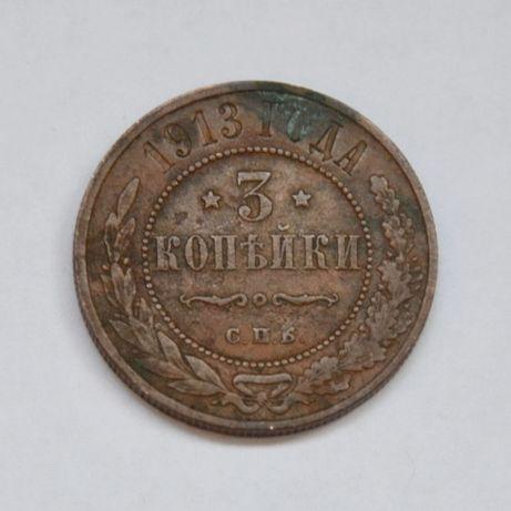 Монета 3 копейки 1913 года
