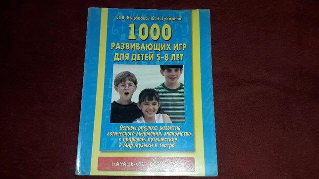 1000 развивающих игр для детей 5-8 лет.Пособие