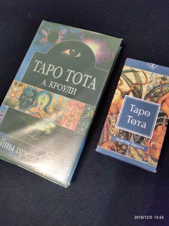 Карты Таро Тота (оригинал) +Kнига таро