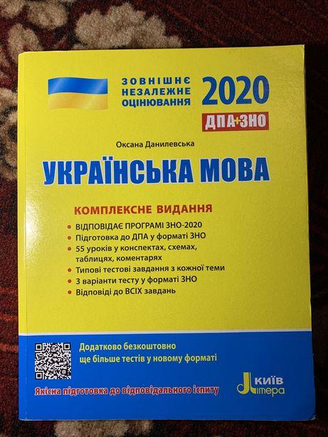 книги для подготовки к ЗНО 2020,2021